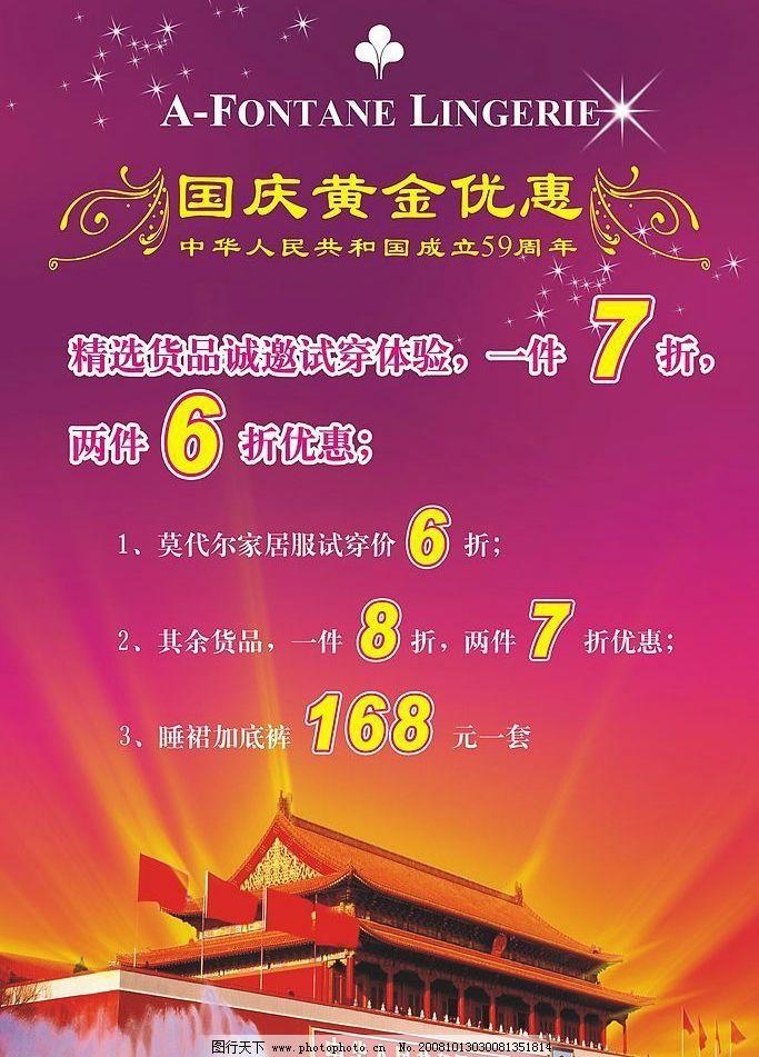国庆pop海报图片