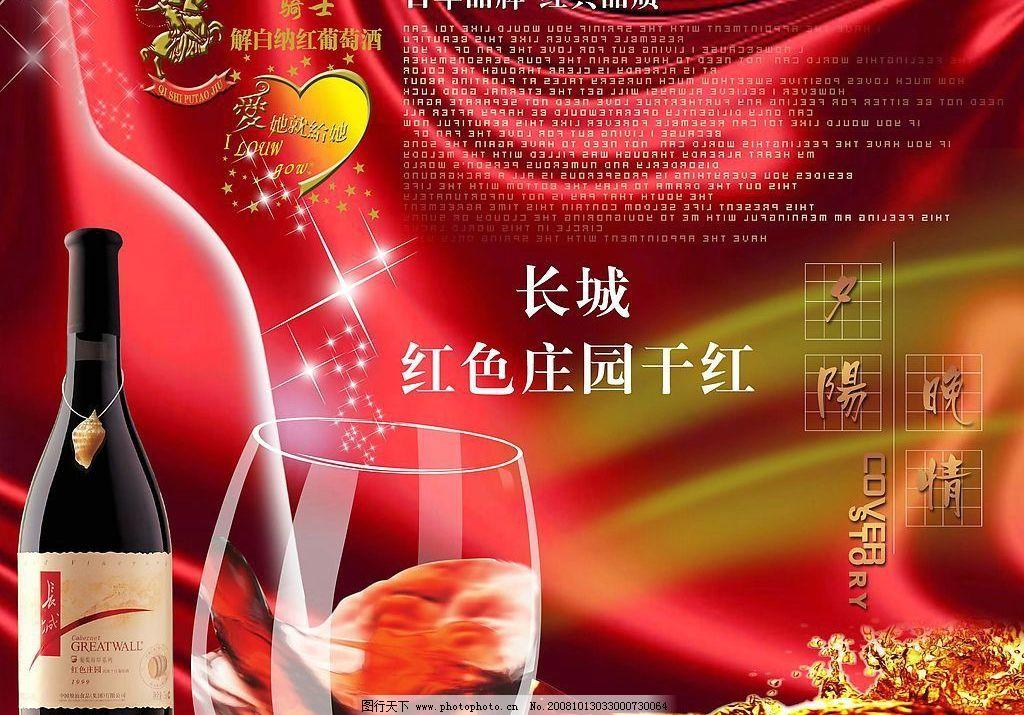 酒红酒葡萄酒 酒 红酒 葡萄酒 飘带 高档 设计 红色 psd分层素材 其他