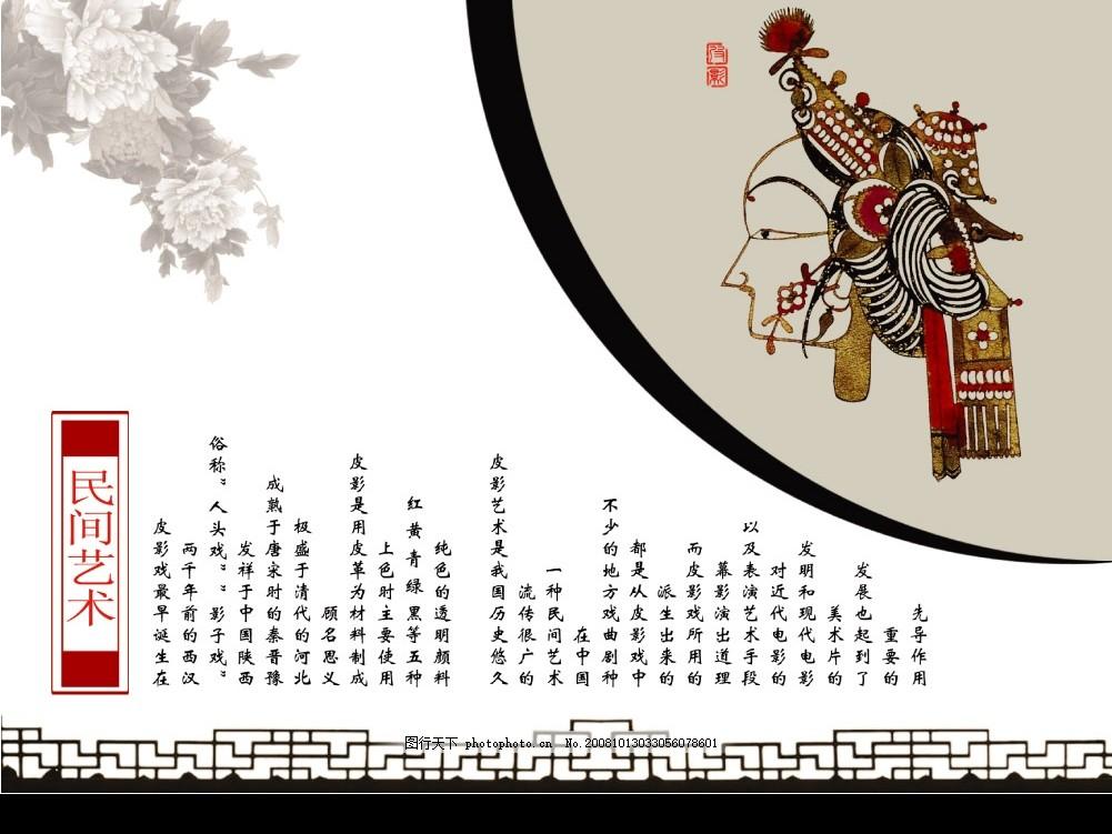 中国元素 民间艺术 毕业设计 皮影介绍 窗花 牡丹 篆刻 皮影 水墨画