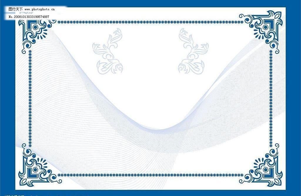 矢量图库 奖状花边矢量素材 奖状花边模板下载 奖状花边 底纹边框