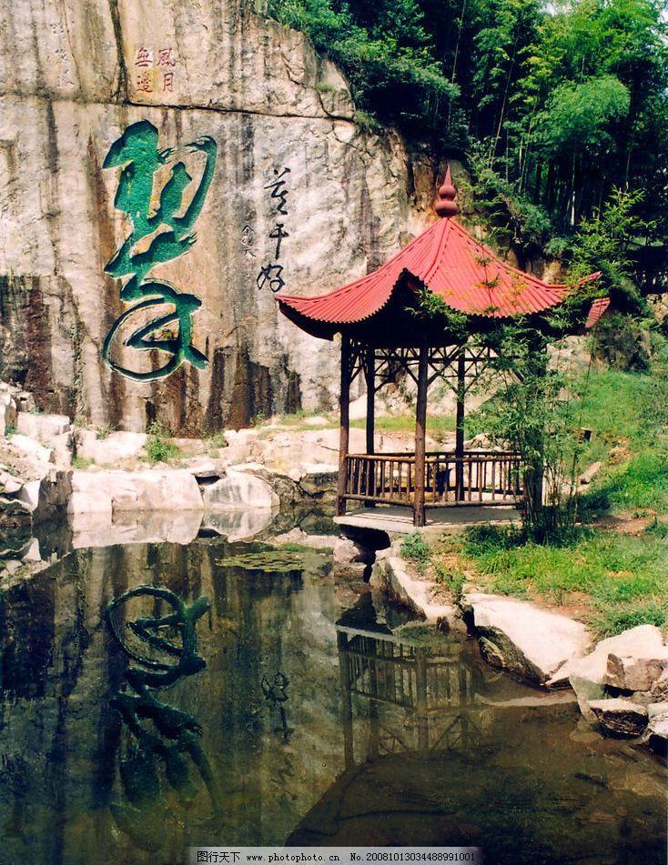 竹缘 亭子 湖水 岩壁 壁刻 竹林 自然景观 山水风景 摄影图库 300dpi