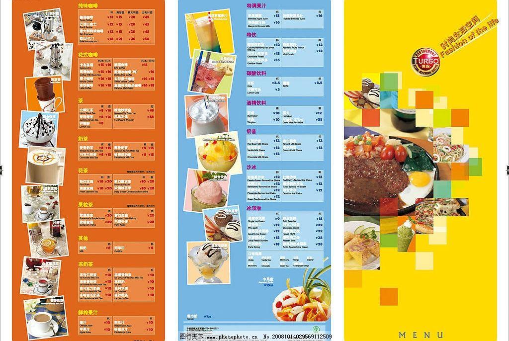 德保中西餐餐牌a 德保 餐牌 餐厅 西餐 中餐 菜牌设计 菜谱 餐饮 酒水