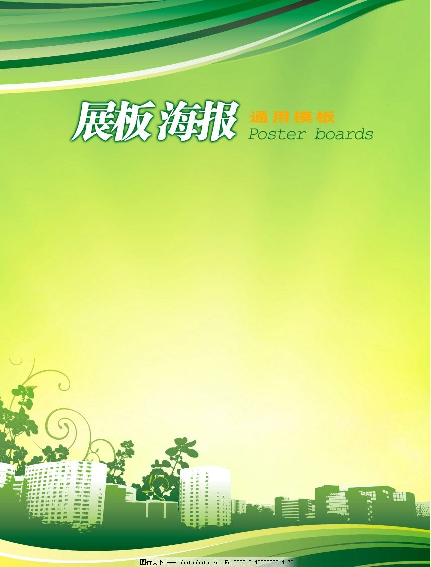 绿色楼房展板海报图片