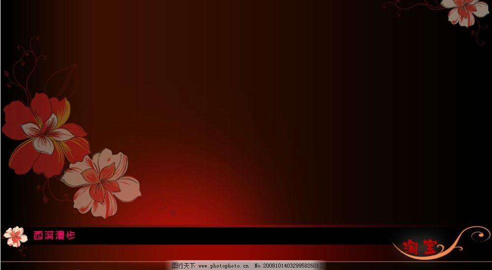 暗红色花纹ps分层背景图 psd分层素材 背景素材 源文件库 72dpi psd