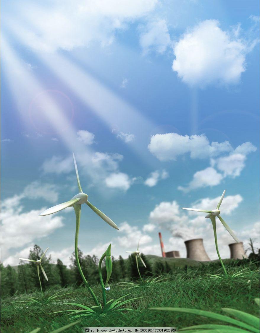 环保地球 环保 地球 蓝天 绿地 风车 阳光 白云 美景 自然 草 psd分层