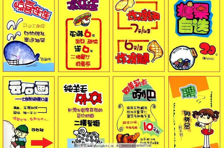 设计图库 psd分层 其他  pop字体超市篇01 字体 广告 手写字 插画