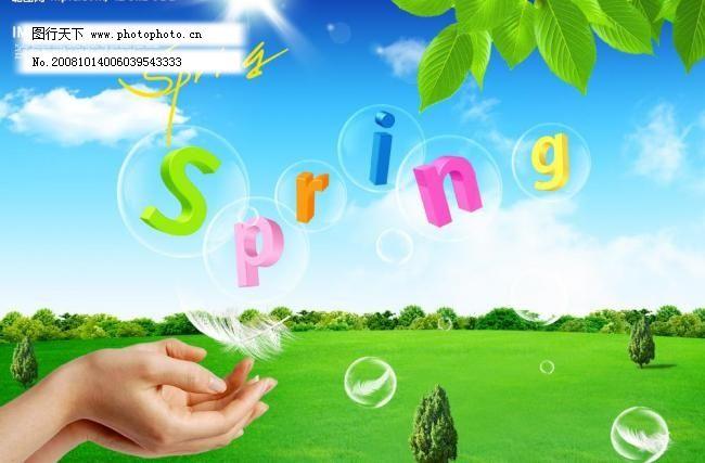 春天来了 白云 草地 风景 广告 蓝天 捧着的双手 羽毛 气泡