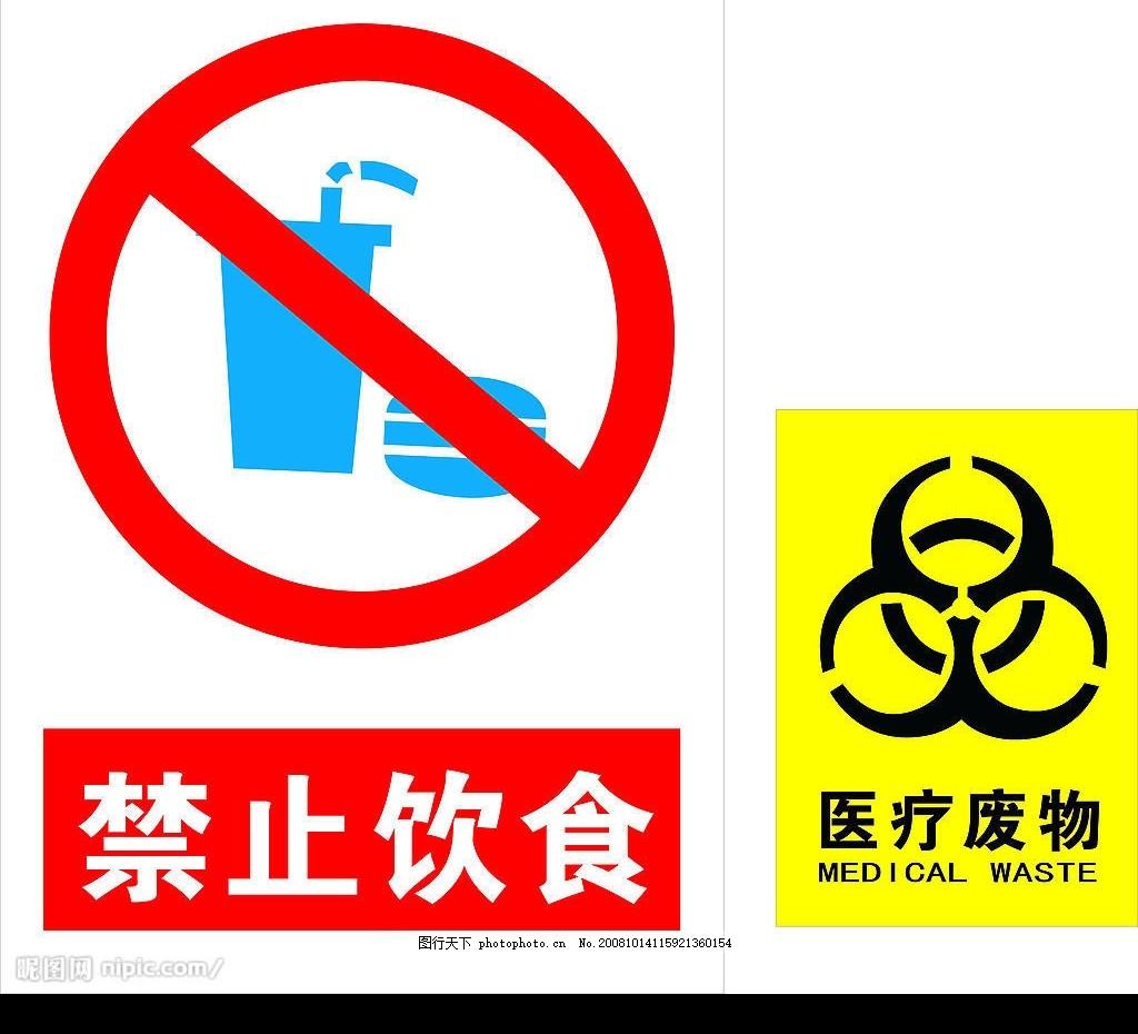 禁止饮食 医疗废物 标识标志图标 公共标识标志 矢量图库图片