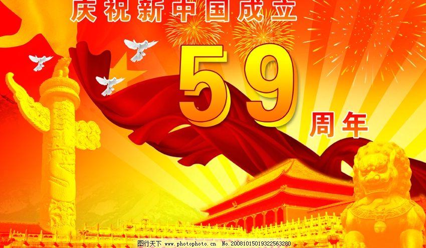 国庆59周年 国庆 素材 喜庆 psd 节日 和平 中国 节日素材 国庆节 源
