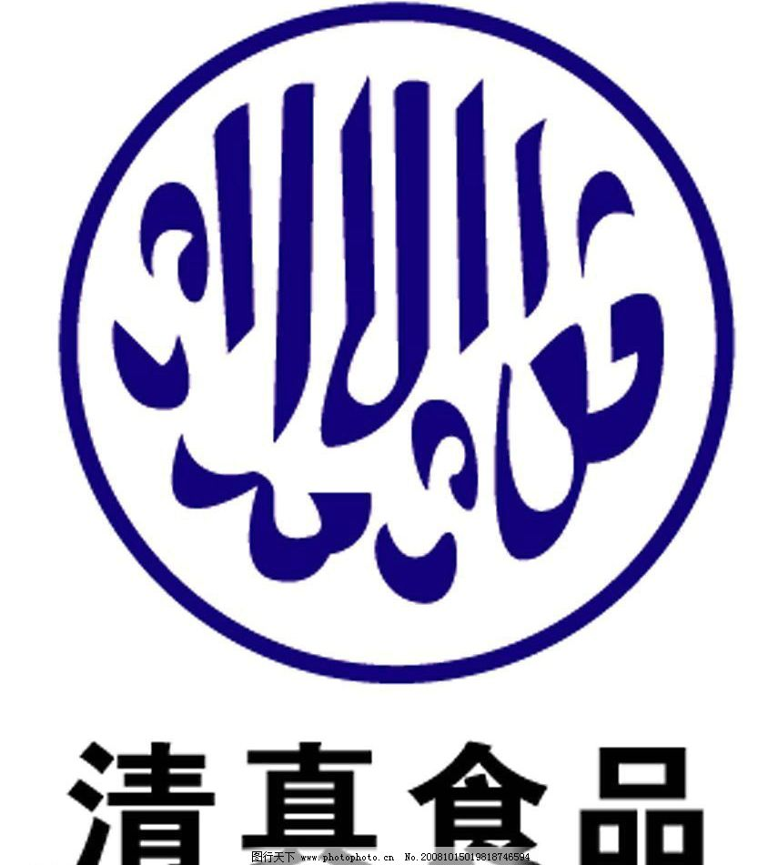 清真食品 清真标志 清真 标识标志图标 公共标识标志 矢量图库 ai