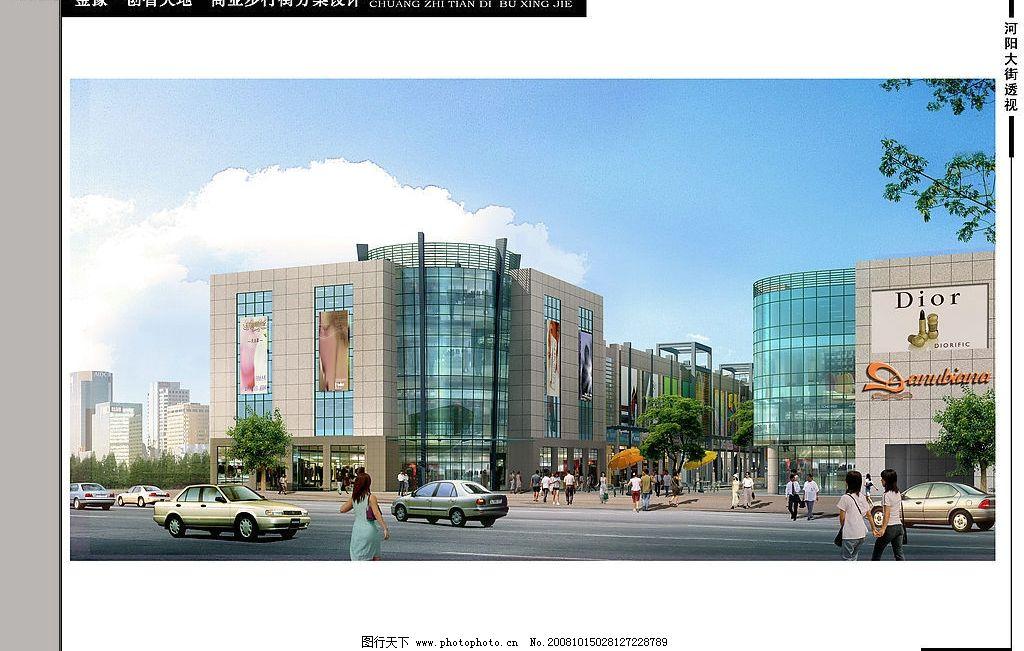步行街效果图 步行街        城市 楼房 街道 环境设计 景观设计 设计