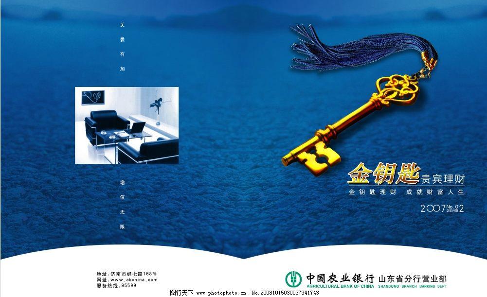 银行dm单 金钥匙 农行 理财 广告设计模板 海报设计 源文件库