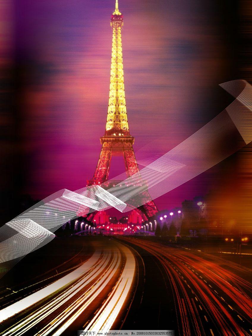 广告素材 埃菲尔铁塔 公路 夜晚 灯光 夜景 巴黎 psd分层素材 源文件