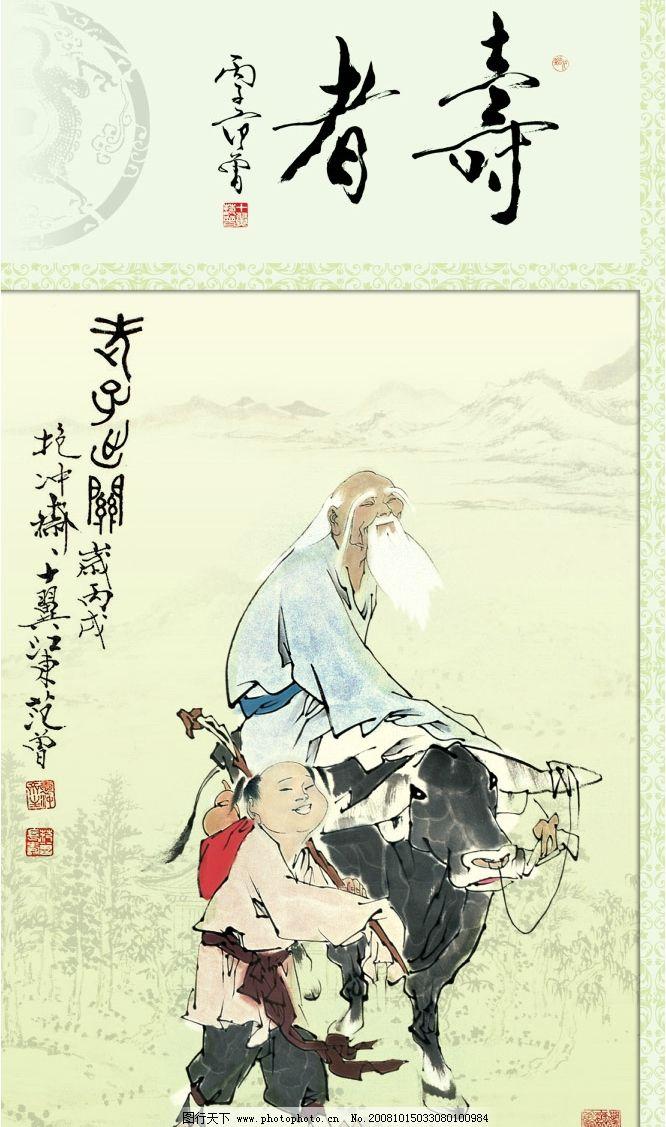 范曾6 书法 绘画 古画 中国文化 国画 毛笔字 山水画 国画大师 挂历