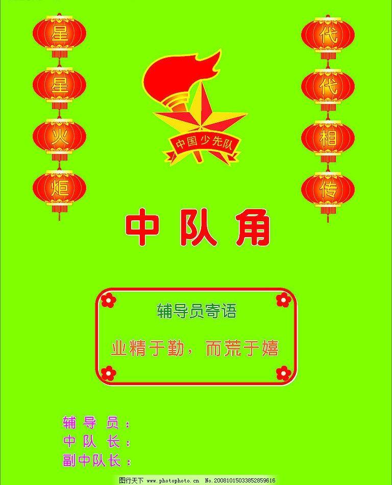 中队角 灯笼 小学队徽 其他矢量 矢量素材 矢量图库
