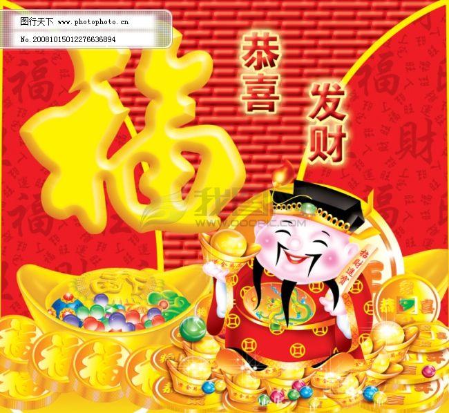 恭喜发财 财神 春节 吊牌 节日素材 金元宝 钱币 源文件库 源文件库