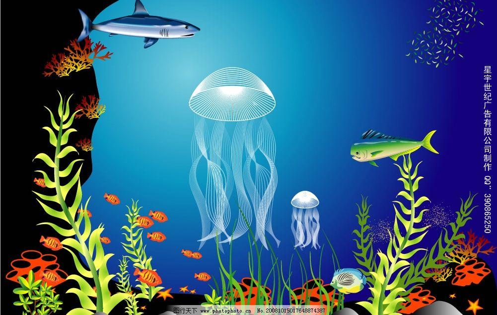 海洋世界 海底世界 水草 鲨鱼 水母 生物世界 海洋生物 矢量图库