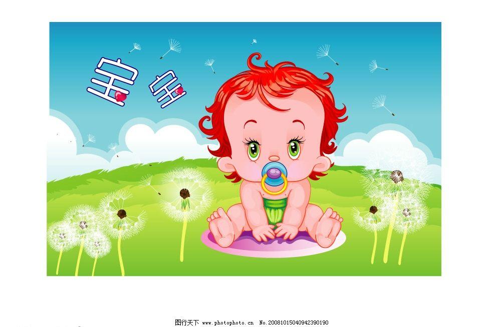 奶嘴宝宝和蒲公英图片_动画素材_flash动画_图行天下