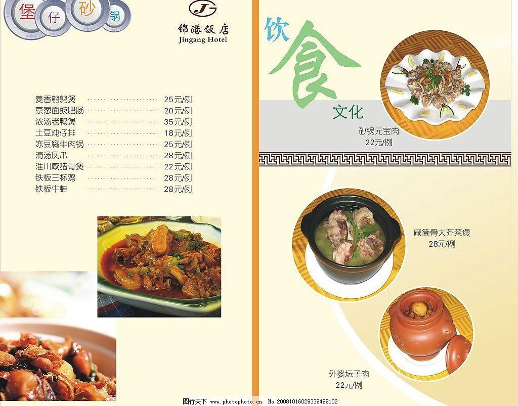 锦港饭店 菜单 内页 p11p12图片