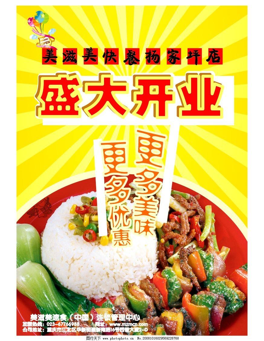 快餐店盛大开业 盛大开业 快餐 pop 写真 海报 辣椒 蔬菜 饭 肉 渐变