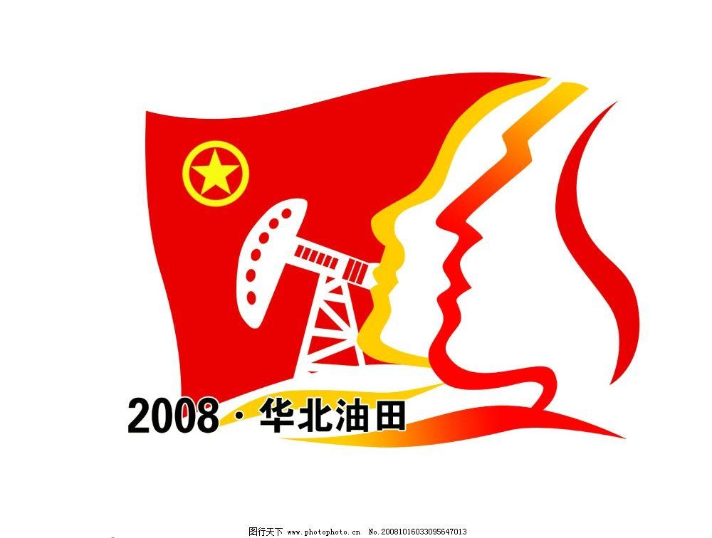 青年标识 团员 青年 志愿者 油田 psd分层素材 传媒标识 源文件库 300