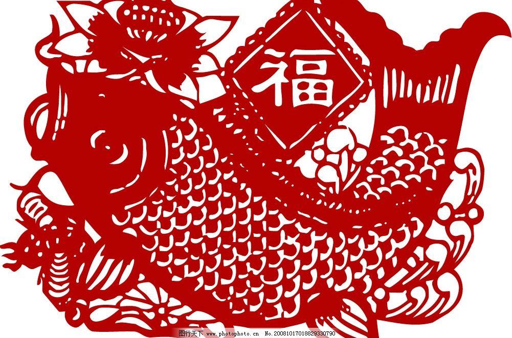 剪纸 鱼 福 传统剪纸 文化艺术 传统文化 矢量图库 cdr