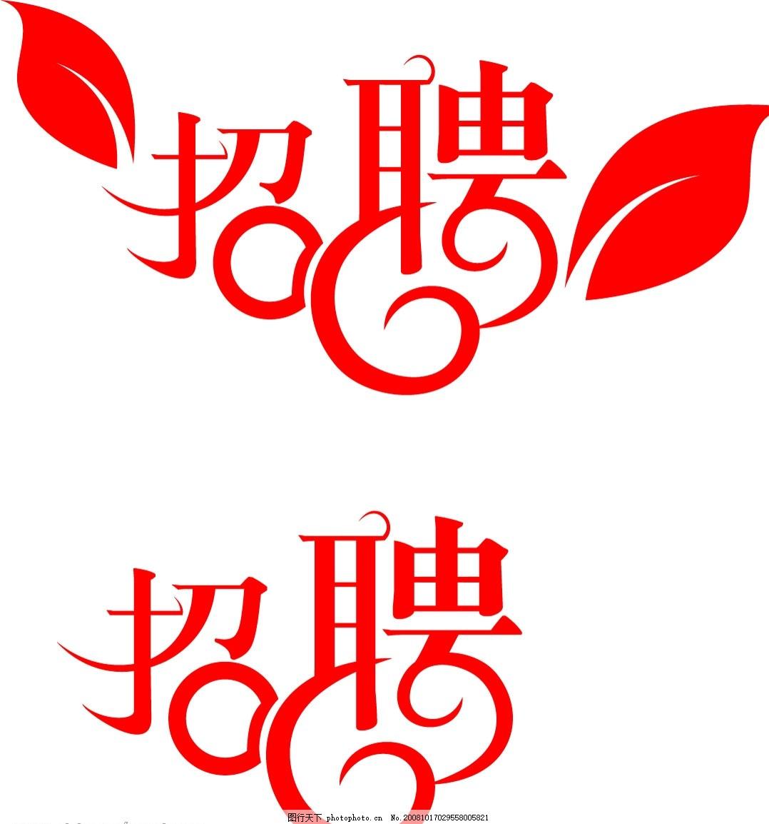 logo logo 标志 设计 矢量 矢量图 素材 图标 1078_1154