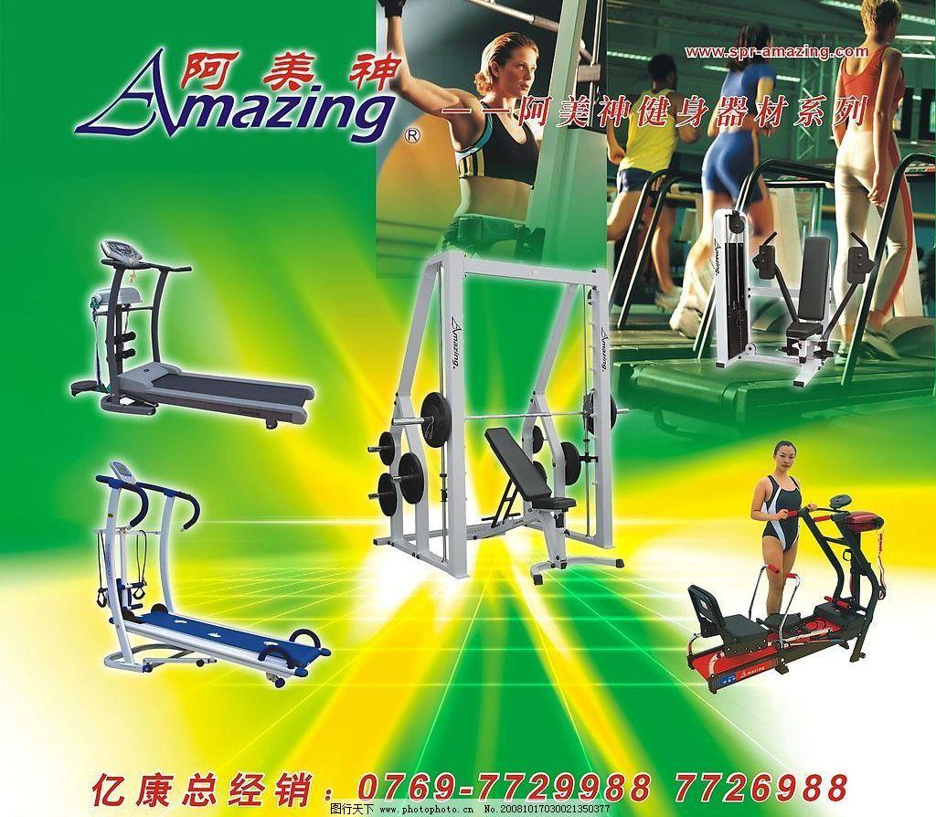 健身器材 美女 跑步 矢量图库