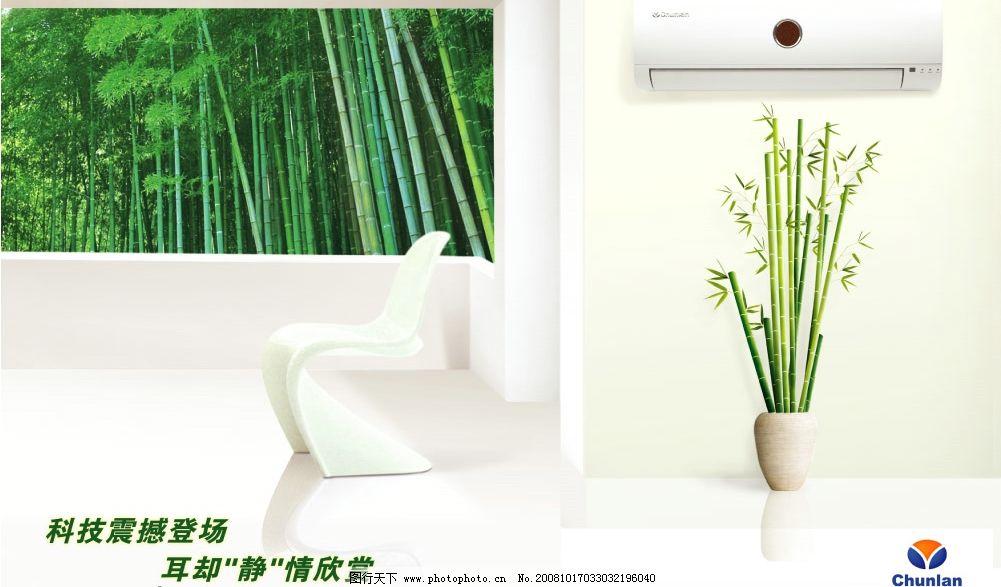 平面设计 海报 空调 春兰      空调广告 椅子 竹子 竹林 psd分层素材