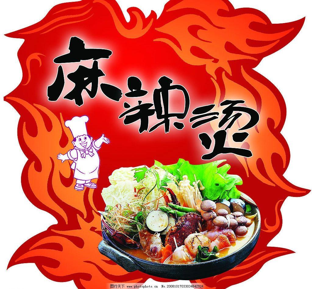 麻辣烫 厨师矢量图 火焰矢量图 文字 背景 菜 碗 psd分层素材 其他
