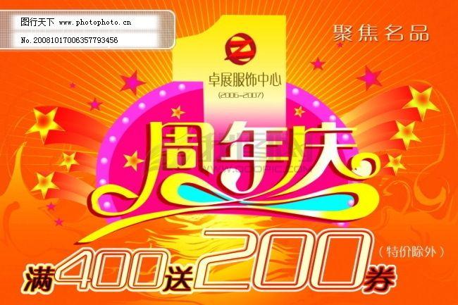 pop pop 背景 波司登 春节 地贴 广告 国庆 节日 喇叭 礼花 海报 pop