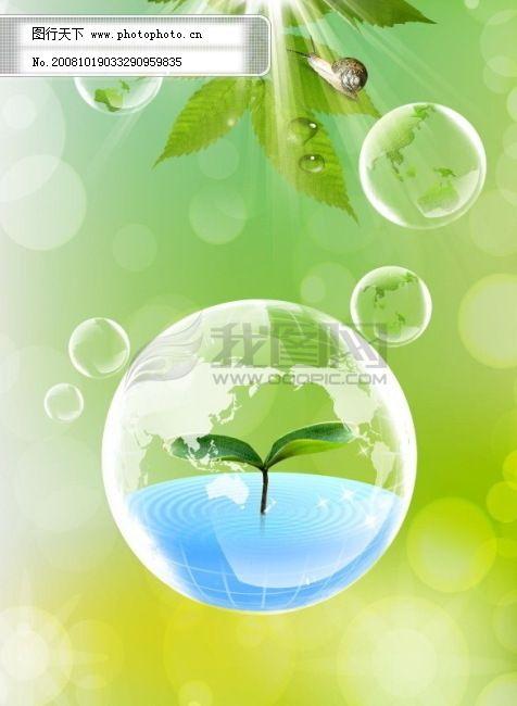 绿叶免费下载 地球 泡泡 蜗牛 泡泡 蜗牛 地球 psd源文件 广告设计