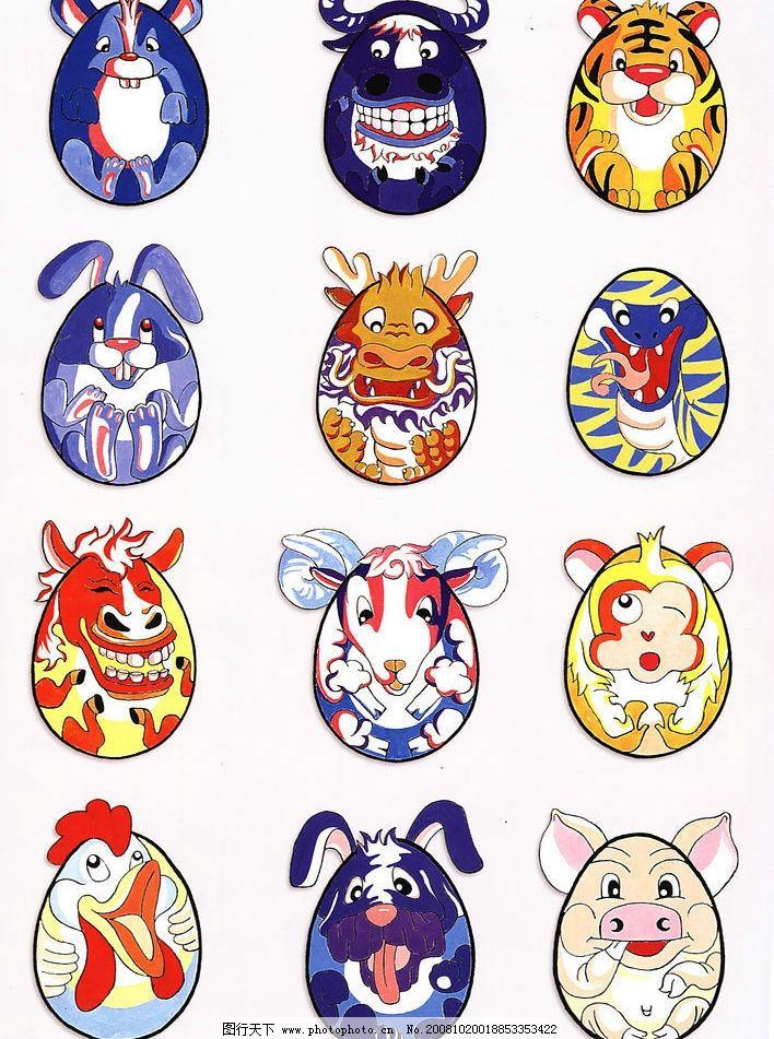 十二生肖 浑圆的蛋形轮廓造型