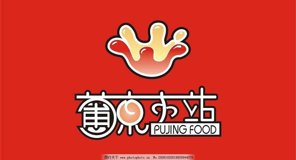 矢量葡京小站 标识标志图标 企业logo标志 矢量图库 cdr