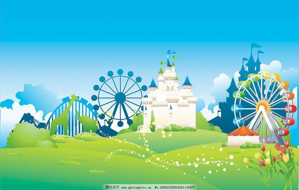 蓝天白云 城堡 摩天轮 花草 清新 素材 美丽风景矢量图 卡通 树木 cdr