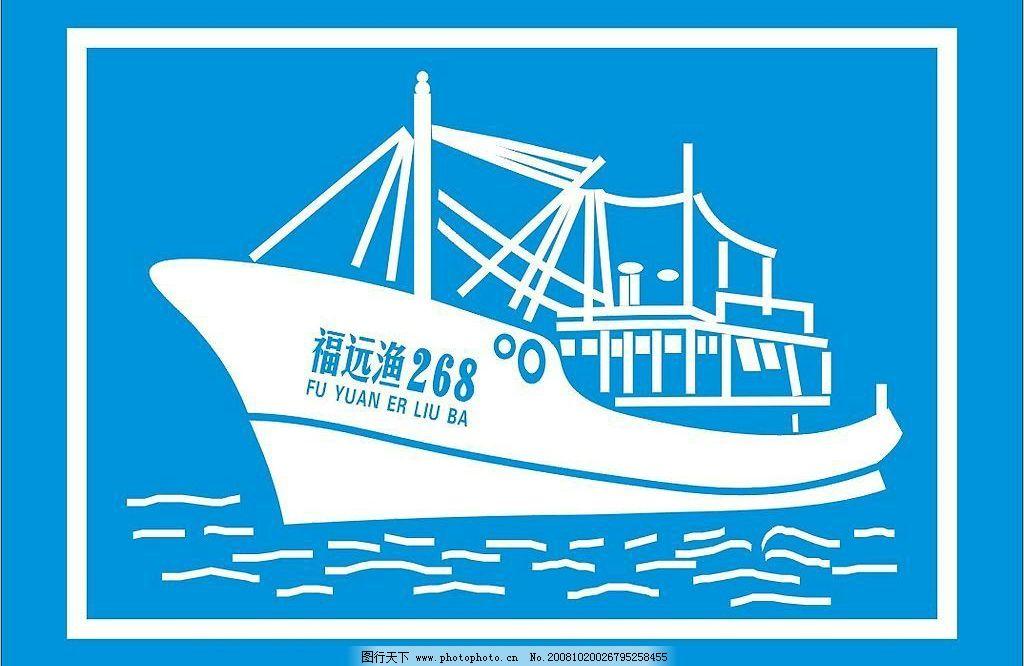 渔船福远渔268 矢量图库