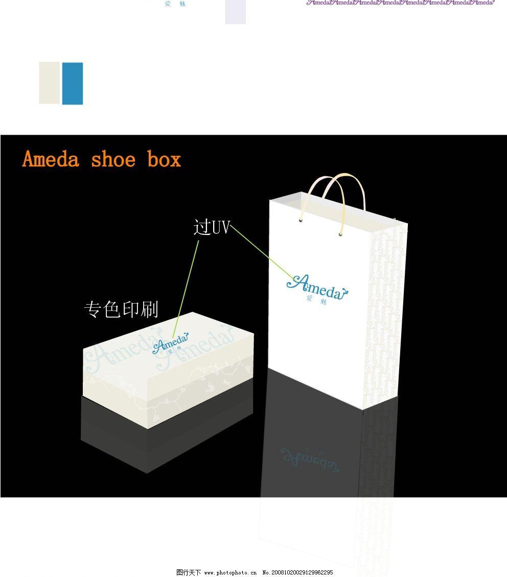 包装设计 盒子 手袋图片