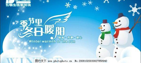 商场冬季pop吊旗海报设计图片