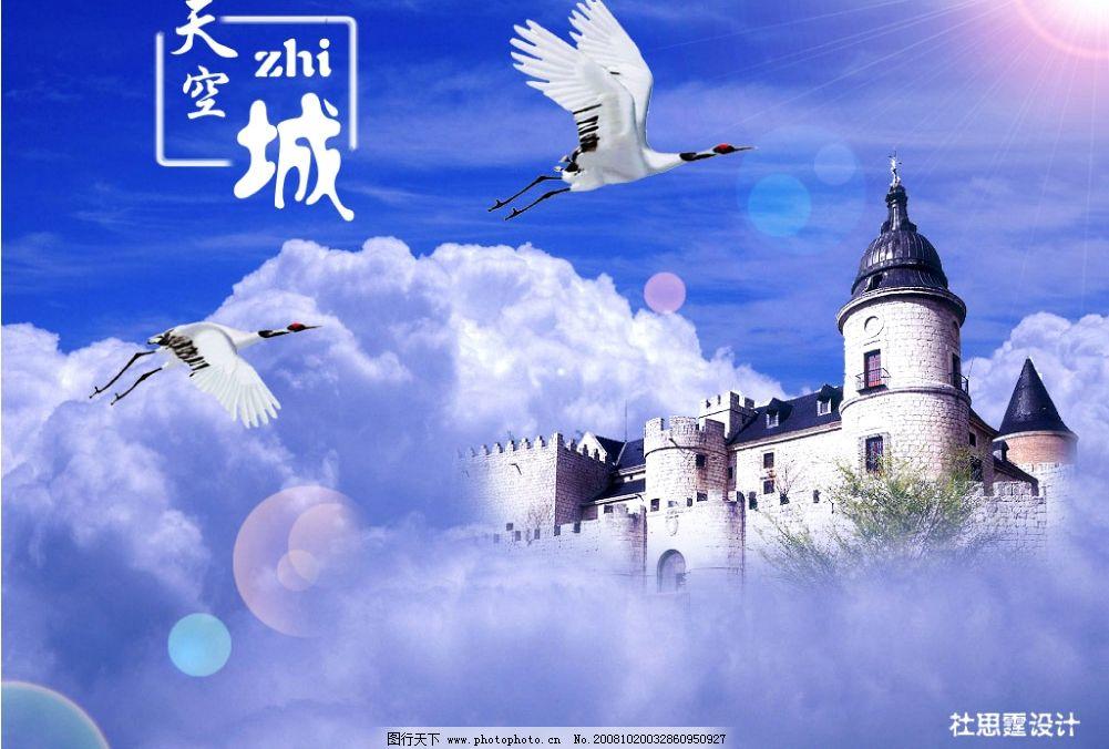 天空之城图片_风景_psd分层_图行天下图库