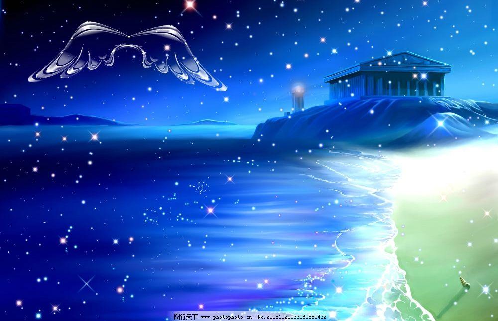 梦幻星空 梦幻 幻想 海边 夜空 透明翅膀 翅膀 小屋 背景 素材 psd