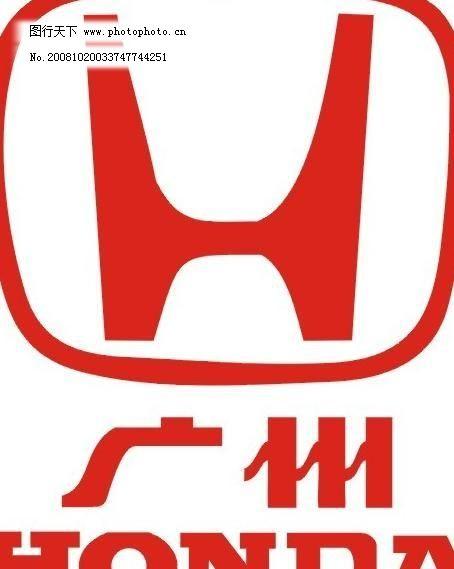 广本logo图片_logo设计_psd分层_图行天下图库