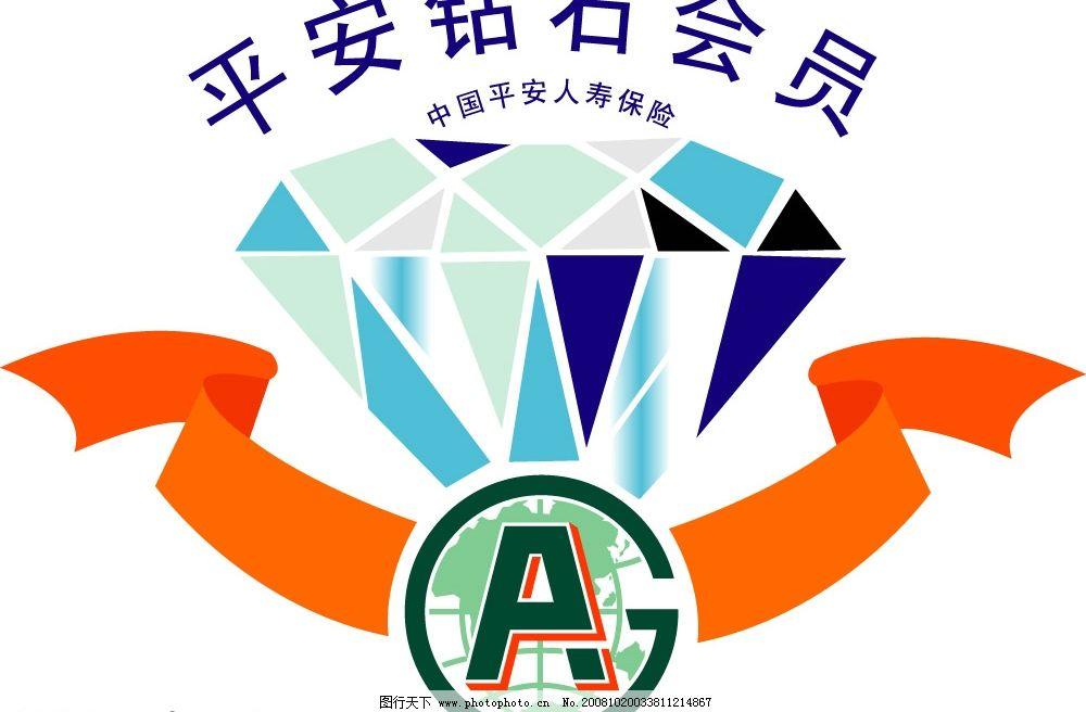 中国平安 钻石 彩带 中国平安标志 其他矢量 矢量素材 矢量图库 ai