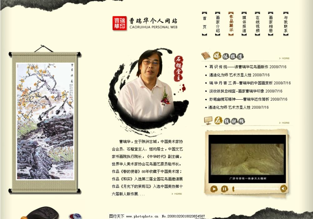 画家网站 个人网站 画家模板 模板 网页模板 中文模版 源文件库 72dpi