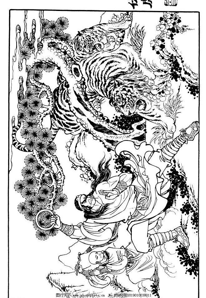 伏虎 工笔画 花鸟 线描稿 文化艺术 绘画书法 设计图库 古代 国画