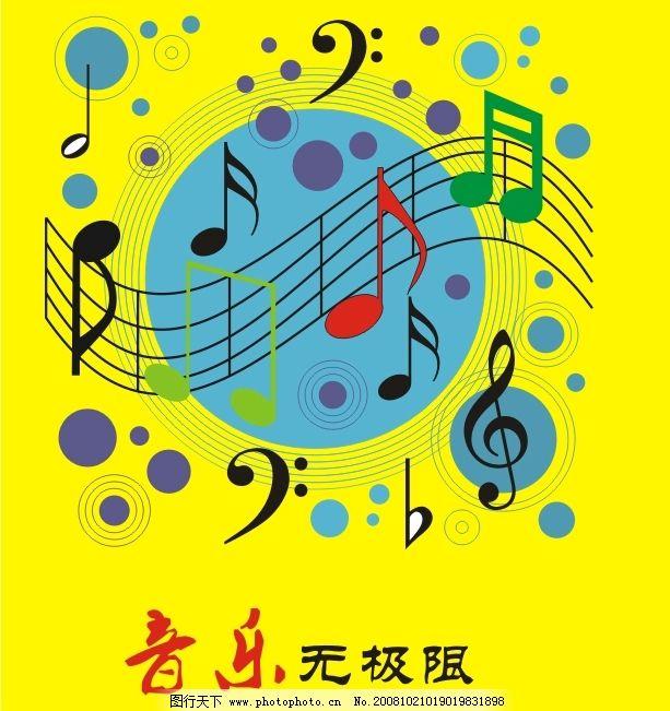 音符 音乐 背景 花纹 线谱 其他矢量 矢量素材 矢量图库 cdr 文化艺术