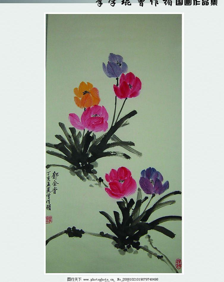 古画 国画 郁金香 文化艺术 绘画书法