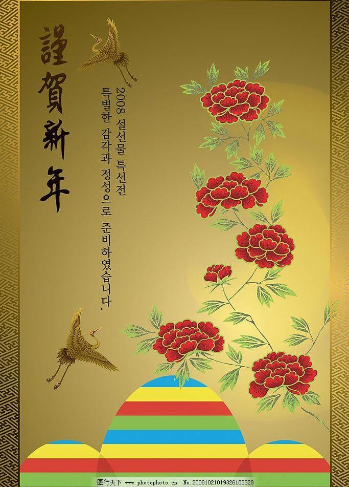 新年卡片 边框 花边 花 底纹 节日素材 春节 矢量图库 ai