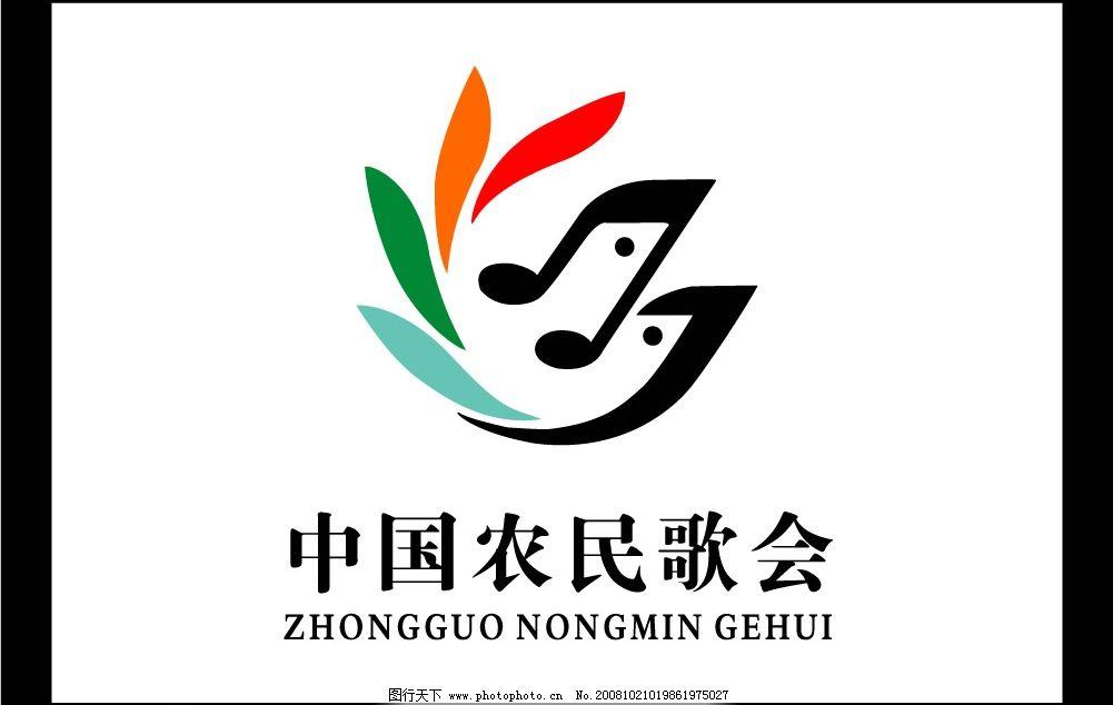 中国农民歌会矢量标志 tear首发图片