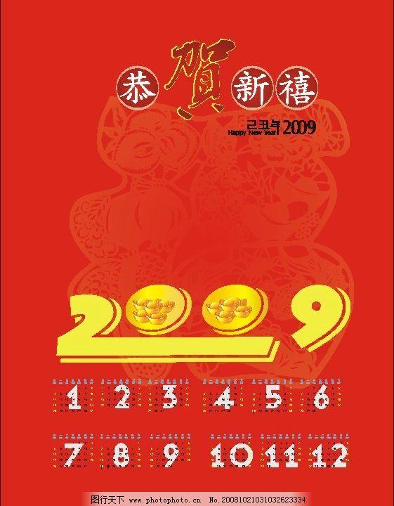 2009年矢量日历图片
