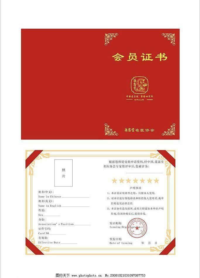 名医协会证书 红色封皮 传统边框 证书内容 印章 广告设计 其他设计